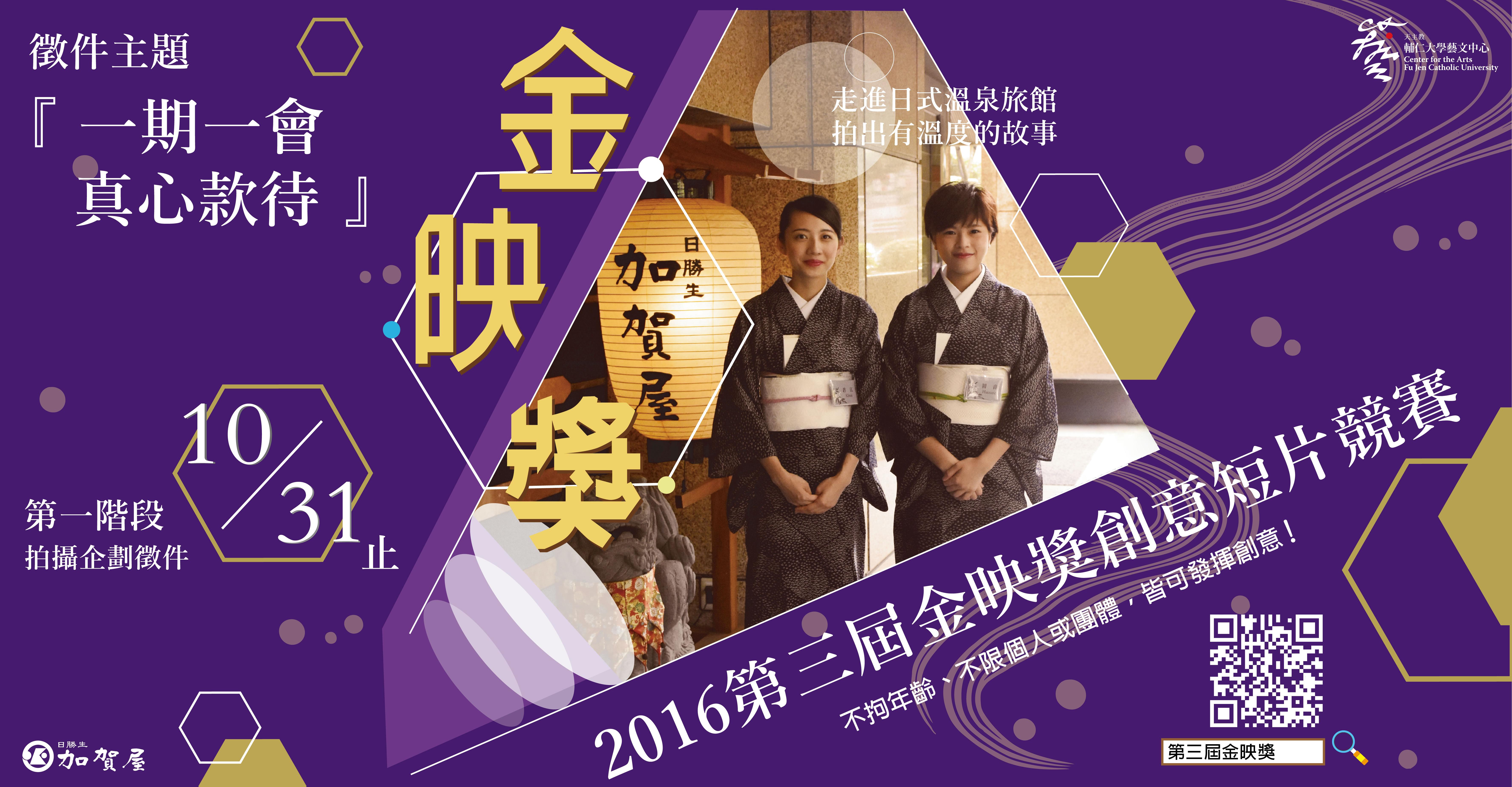 2016第三屆金映獎創意短片競賽